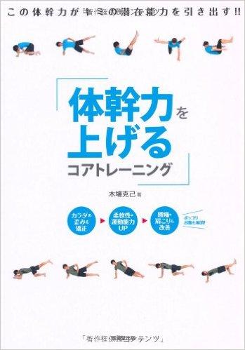 体幹力を上げるコアトレーニング