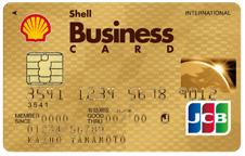 JCB シェルビジネスゴールドカード