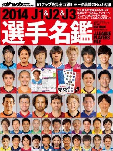 2014 J1&J2&J3選手名鑑