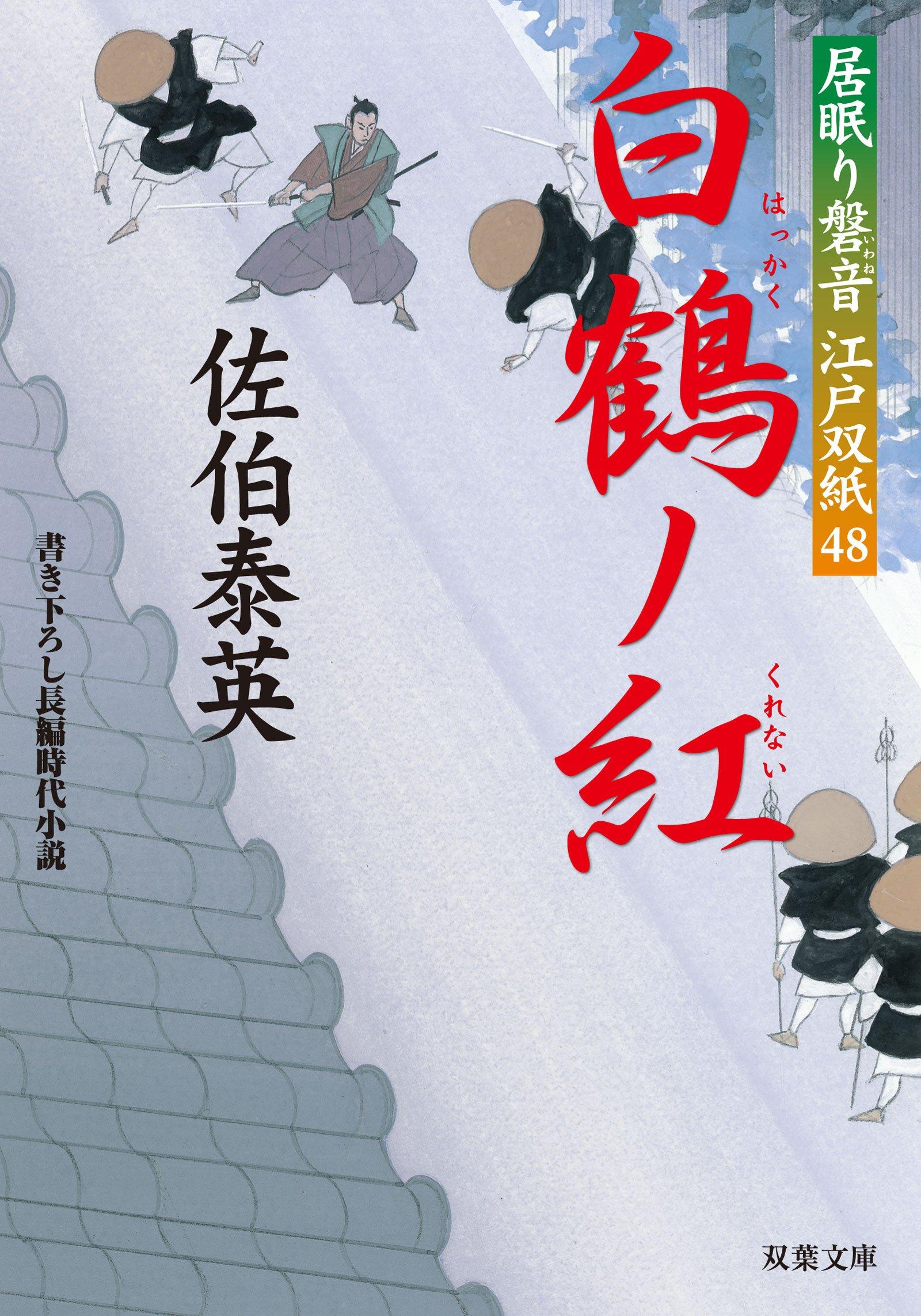 居眠り磐音江戸双紙 48 白鶴ノ紅