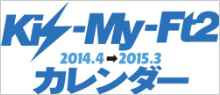 Kis-My-Ft2 カレンダー 2014.4-2015.3