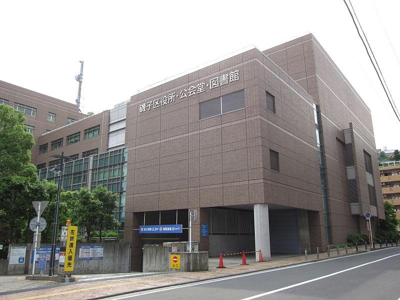 磯子区 役所 画像