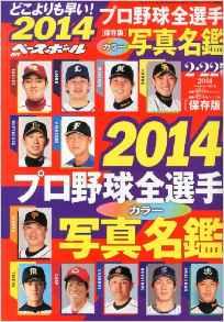 2014年 プロ野球選手写真名鑑