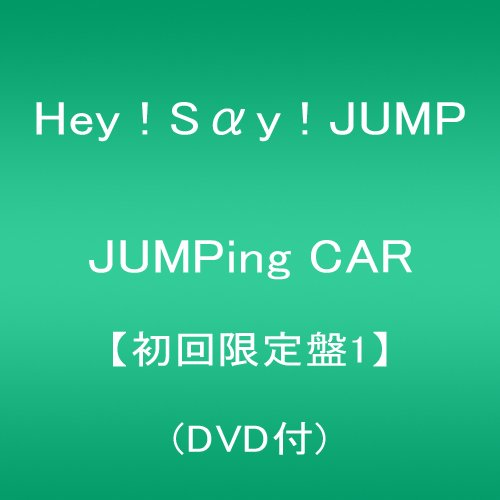 JUMPing CAR(初回限定盤1)