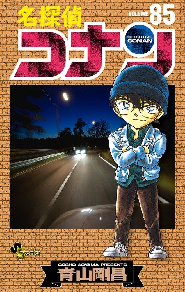 名探偵コナン 85