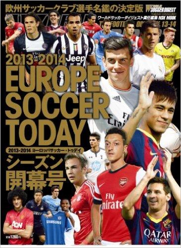 2014-2015 EUROPE SOCCER TODAY シーズン開幕号