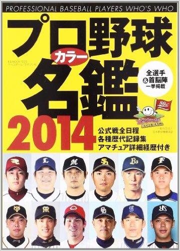 プロ野球カラー名鑑 2014