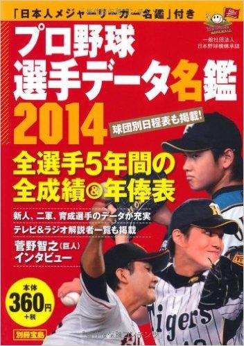 別冊宝島 プロ野球選手データ名鑑 2014