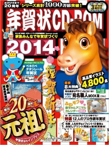 年賀状CD-ROM 2014