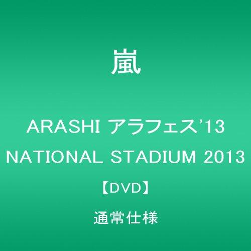 ARASHI アラフェス'13