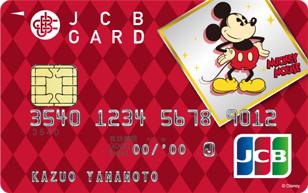 JCB一般カード ディズニーデザイン
