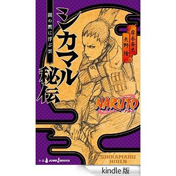 NARUTO-ナルト- シカマル秘伝