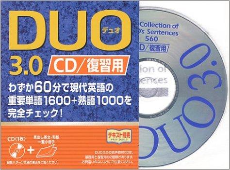 DUO 3.0 CD 復習用