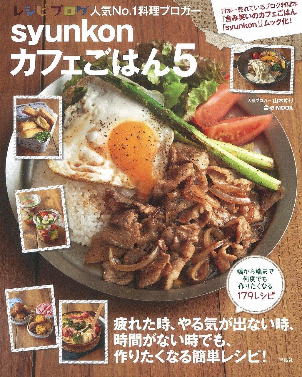 syunkonカフェごはん 5