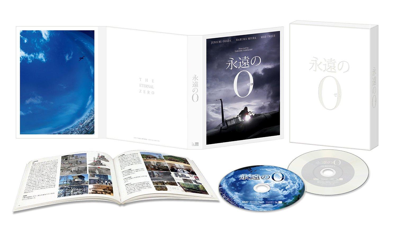 永遠の0 DVD豪華版 初回生産限定仕様