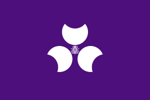 群馬県 県旗 画像