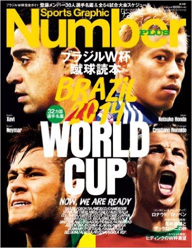 Sports Graphic Number PLUS ブラジルW杯蹴球読本