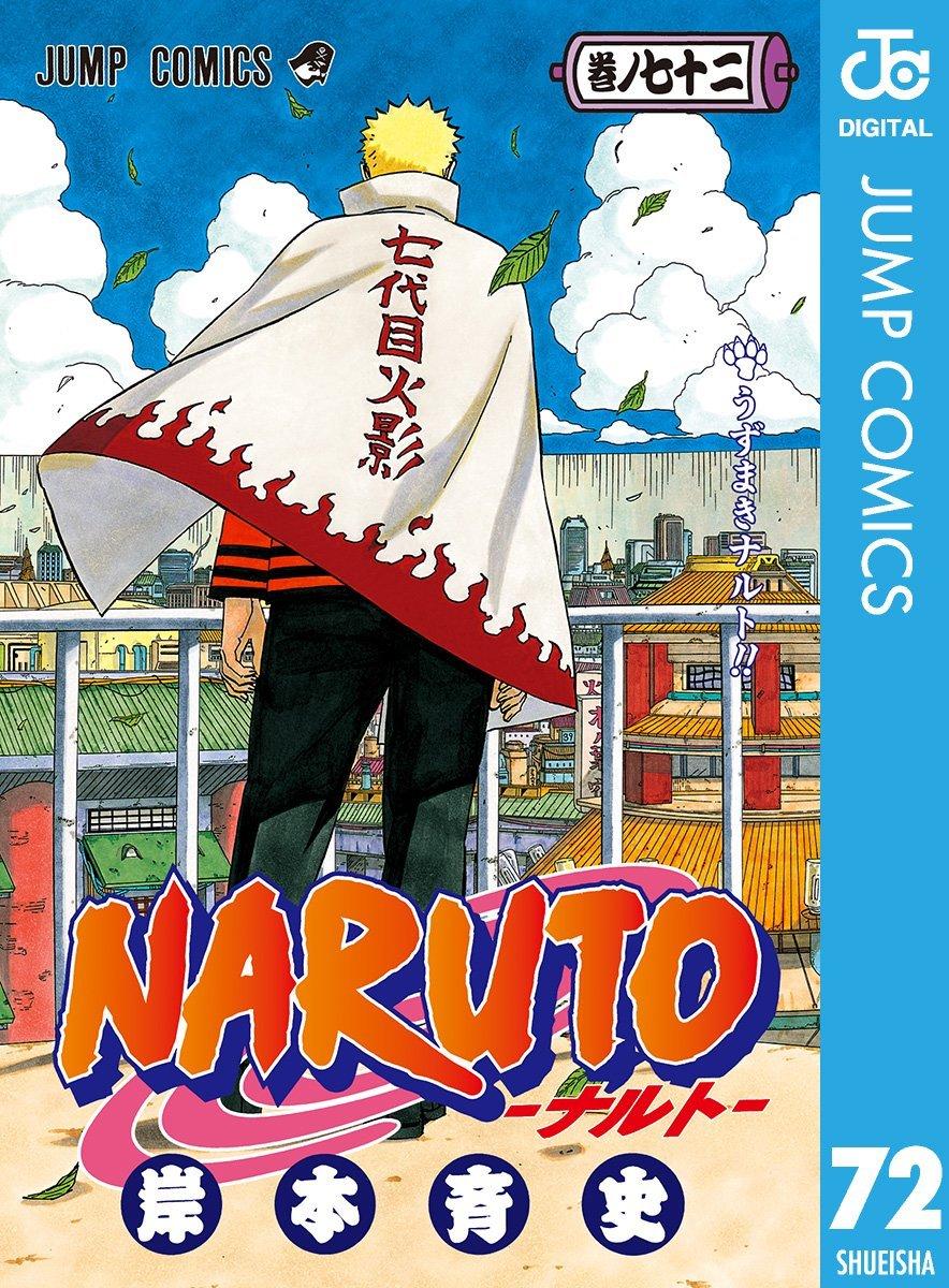 NARUTO-ナルト- 72