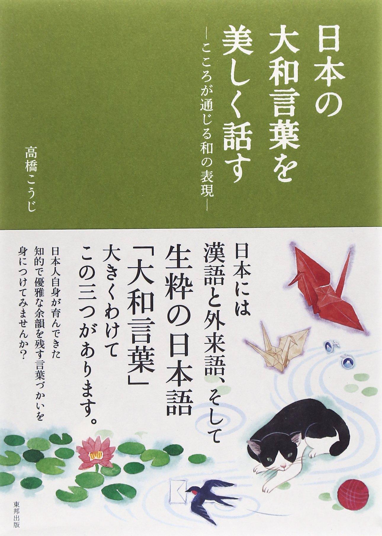 日本の大和言葉を美しく話す -・・