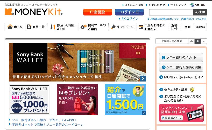 ソニー銀行 ウェブサイト