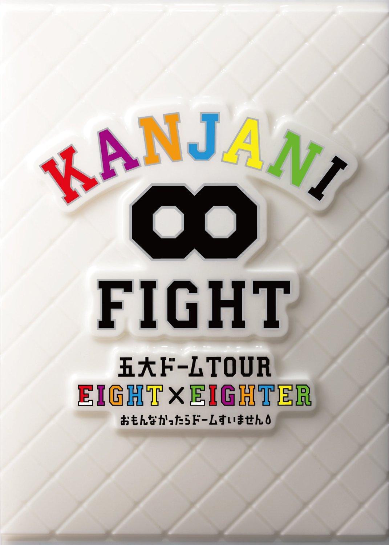 KANJANI∞ 五大ドームTOUR