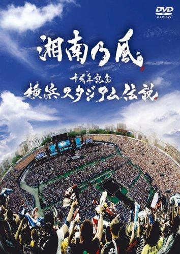 十周年記念 横浜スタジアム伝説